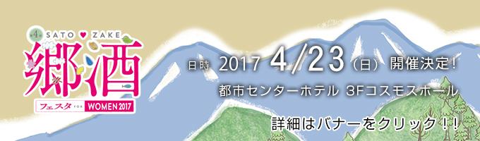 郷酒フェスタ 2017/4/23