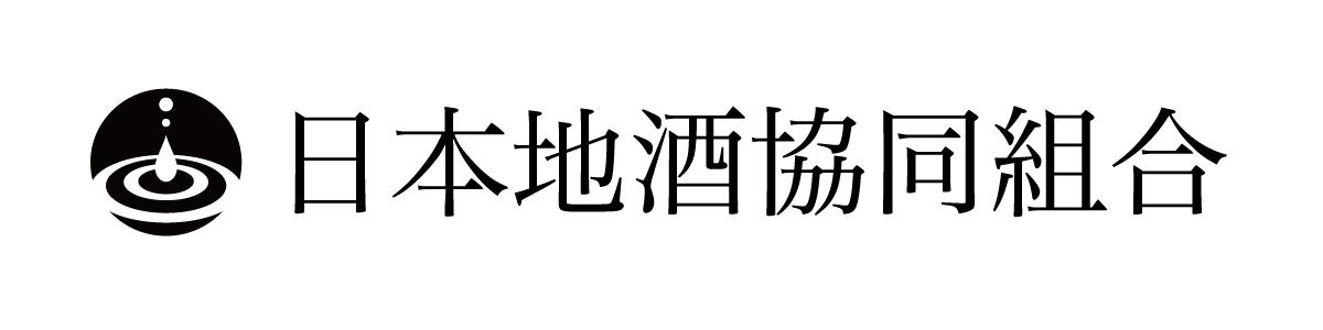 日本地酒協同組合